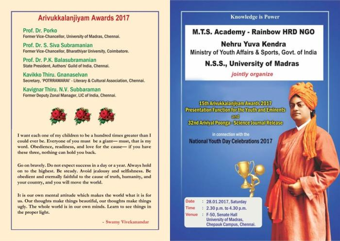 vadelictory-invitation-pages-1-and-4-of-15th-arivu-award-youth-2017