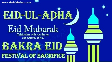 Image result for Images for Bakrid 2018.
