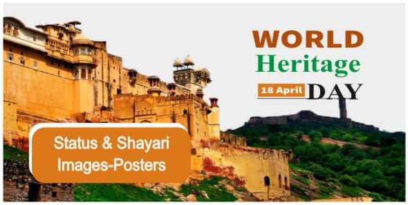 "2021 World Heritage Day Quotes In Hindi 45+ Best Heritage Wishes Images,  Posters ""18 April "" - Wahh Hindi Blog"